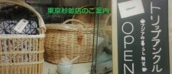 トップ画面 東京杉並店