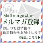 メールマガジン登録 Tripuncle アジアの暮らし雑貨